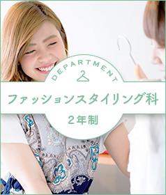 ファッションスタイリング科(3年制)