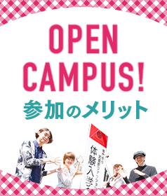 オープンキャンパス参加のメリット