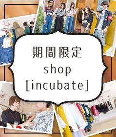 期間限定 shop [incubate]