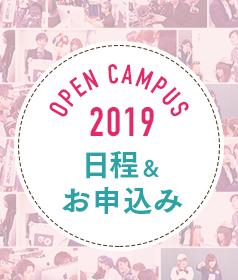 オープンキャンパス日程&お申込み