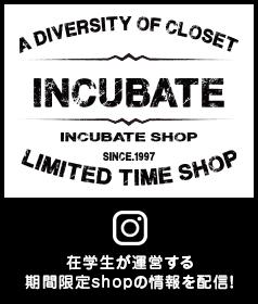 incubate2018