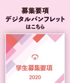 デジタルパンフレット(募集要項)