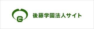後藤学園法人サイト